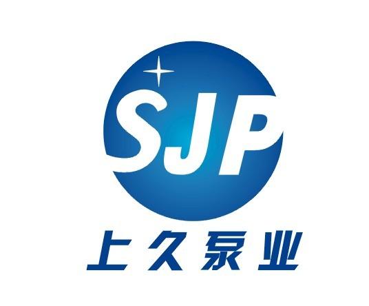 上海上久泵业制造有限公司