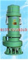 BQS55KW矿用隔爆潜水泵