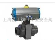 Q641工程塑料球阀*上海茂工阀门厂家