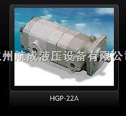台湾新鸿HYDROMAX双联齿轮泵HGP-22A