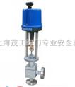 ZDLS電動角形高壓調節閥首選上海茂工閥門