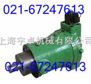 柱塞泵80YCY14-1B,160YCY14-1B