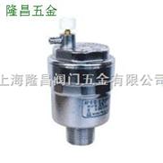 AF-6N型排氣閥