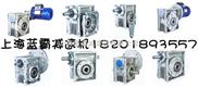 廠家供應RV130蝸輪蝸桿減速機