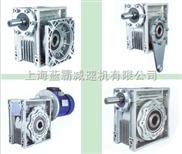 上海藍霸RV150蝸輪減速機