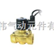 SLDF喷泉电磁阀