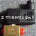 特价parker电磁阀,lucifer电磁阀
