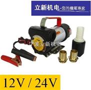 12V/24V直流油泵(TSO)