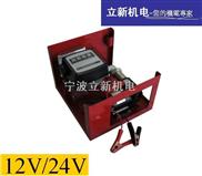 12V/24V直流计量油泵(TSO150D)