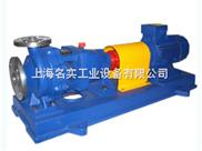 IR型耐腐蚀保温泵|不锈钢保温泵|保温离心泵