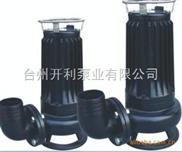 厂家直销WQAS/WQK型切割式污水潜水电泵系列,撕裂泵系列