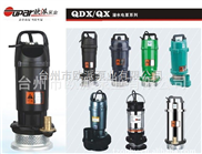 供应新型QDX/QX铝壳潜水清水泵