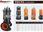 供应WQD/WQ污水污物潜水电泵