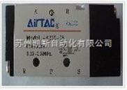 AIRTAC电磁阀