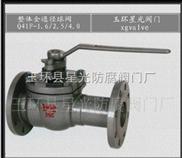 整体全通径高温球阀/全通径球阀/优质球阀Q41F