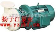 离心泵厂家:PF型强耐腐蚀离心泵