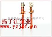 液下泵廠家:FSY型耐酸液下泵