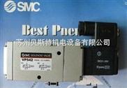SMC电磁阀VP542-5DB-03A VP542-5DZ-02A