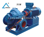 FOW单级双吸中开蜗壳式离心泵卧式多级离心泵