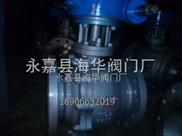 高温球阀*Q341H高温球阀*浮动式高温球阀安装说明书