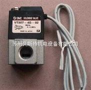 SMC电磁阀VT307-4G-01 VT307-4G-02
