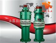 潜水泵生产厂家 QY型充油式潜水电泵
