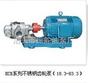 供应不锈钢齿轮泵@河北不锈钢圆弧齿轮泵