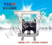 QBK-25-QBK-25塑料气动隔膜泵