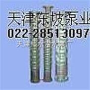 矿用潜水泵,防腐潜水泵,大流量潜水泵,天津潜水泵厂