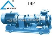 IHF氟塑料化工离心泵 上海