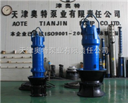 轴流泵|大型潜水泵|大流量潜水泵
