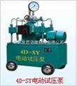 4D-SY(6.3-80)-电动试压泵