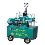 4D-SY(150/5  200/3)-电动试压泵