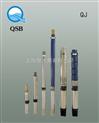 QJ型 深井 热水 潜水泵
