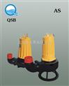 AS型无堵塞撕裂式排污泵 AV