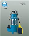 VWQ型自带浮球式污水污物潜水电泵