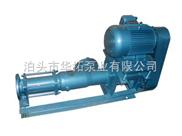 G单螺杆泵 高粘度泵