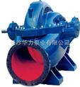 长沙立式多级泵厂家直销S型单级双吸中开式离心泵