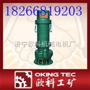 供應BQW礦用隔爆潛水泵