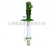 氟塑料液下泵
