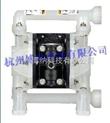 3/8英寸非金屬隔膜泵
