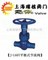 J-L66Y平衡式節流閥