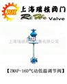 ZMAP-16D氣動低溫調節閥