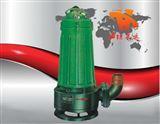 WQK/QG系列切割式潜水泵