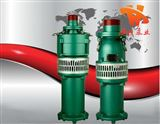 QY型充油式潜水电泵价格