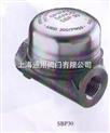 斯派莎克压力平衡式疏水阀SBP30