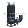 WQK/QG系列切割式潜水泵生产厂家,价格
