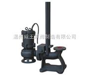 WQ型系列无堵塞潜水排污泵生产厂家供应扬程