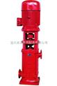 XBD-L型多級消防泵生產廠家,價格,結構圖