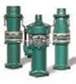 潛水軸流泵,混流潛水電泵,德國里茨泵,天津離心泵,池用熱水潛水泵,高壓潛水軸流泵